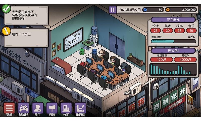 国产游戏公司模拟